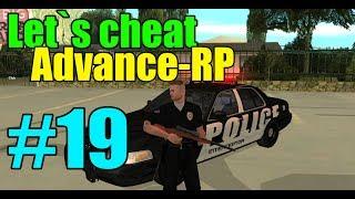 Let`s cheat Advance rp #19 Меняем оружие