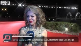 مصر العربية | سوزان نجم الدين: مهرجان القاهرة السينمائي دليل أن مصر مستمرة رغم ظروفها