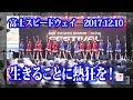 20171210 AKB48 TEAM8 GAZOO FESTIVAL 横道侑里,歌田初夏,服部有菜,長久玲奈,etc チ…