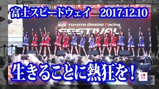 AKB48チーム8メンバーの出演したイベント動画です。2017年12月10日、静...