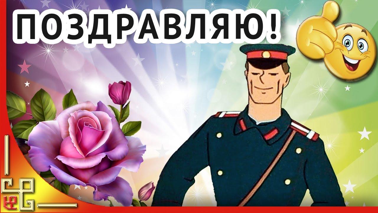 Поздравления с днем рождения для мужчины-милиционера