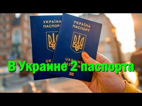 В Украине разрешат иметь два паспорта