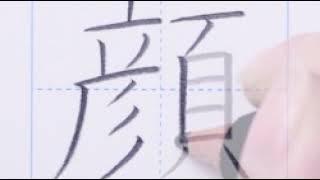 書写検(日本書写書道検定委員会)では、文部科学省の学習指導要領にそ...