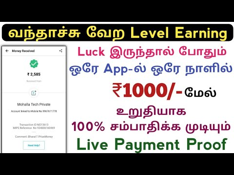 New Biggest Earning App  || Daily Compulsory Earning ₹1000 || Explained In Tamil.