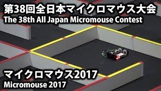 【予選】第38回全日本マイクロマウス大会【無人カメラ2】 thumbnail