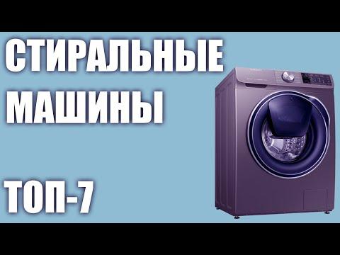 ТОП-7. Лучшие стиральные машины 2019 года 🧺