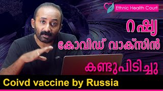 Russia Find Covid Vaccine | റഷ്യ കോവിഡ് വാക്സിൻ കണ്ടുപിടിച്ചു| Ethnic Health Court