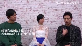 映画「ANIMAを撃て!」 2018年3月31日公開 服部彩加 小柳 友 黒澤はるか...