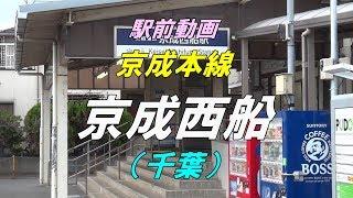 【駅前動画】  京成本線 京成西船駅(千葉)Keisei-Nishifuna