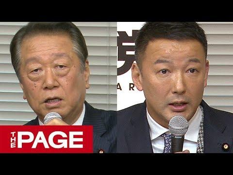 自由党の小沢代表と山本太郎代表が定例会見(2019年2月5日)