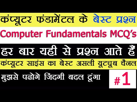 top-30-computer-fundamental-mcq-test-set--1-very-imp.-for-every-government-exam