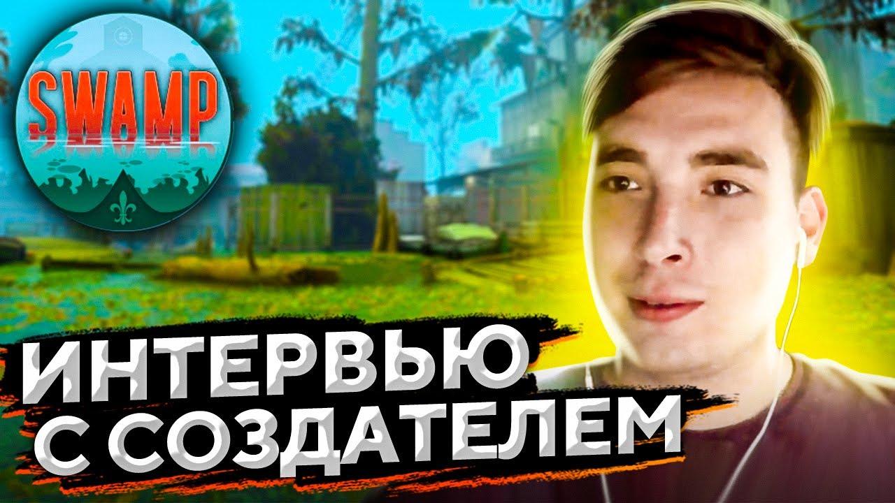 НОВАЯ КАРТА В CS:GO SWAMP // ИНТЕРВЬЮ С СОЗДАТЕЛЕМ