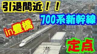 【700系新幹線】豊橋のホテルで定点してみた【JR東海】