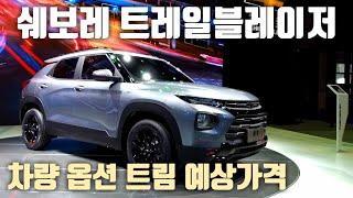 쉐보레 신형SUV 트레일블레이져 차량 예상옵션,세부사항…