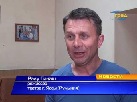 Новости Одессы на телеканале ГРАД: Румынский театр в Одессе