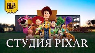 Студия Pixar изнутри