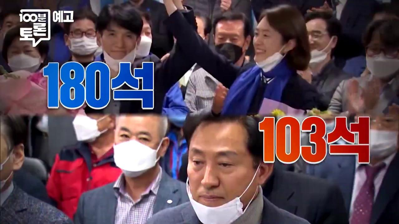 유승민의원, 4월 23일 MBC 100분토론 출연