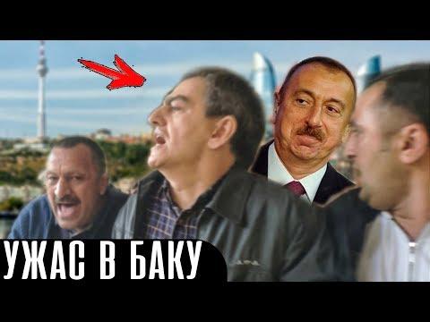 О БОЖЕ, что творится в Азербайджане - СРОЧНО!!!