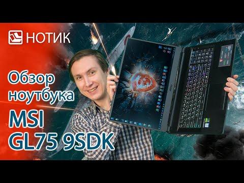 Подробный обзор ноутбука MSI GL75 9SDK - высока ли цена победы?