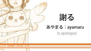 How to pronounce 「ayamaru|あやまる|謝る」 Japanese vocabulary