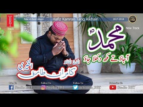 Muhammad Ajao  New Rabi ul Awal Kalam  2017-2018  Hafiz Kamran Tariq Alkhairi   Studio BRT