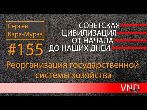 «Советская цивилизация» //#155 Реорганизация государственной системы хозяйства