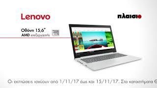 Θες Laptop σε low τιμή;