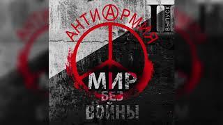 антиАрмия (ЭлектропартиZаны и друзья) - Мир без войны (2019)