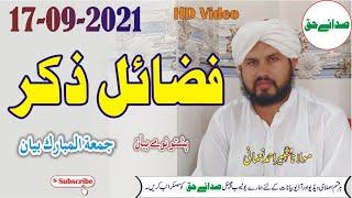 Pashto New Bayan 2021 - Molana Shabir Ahmad Nomani - Fazail Zikr - فضائل ذکر