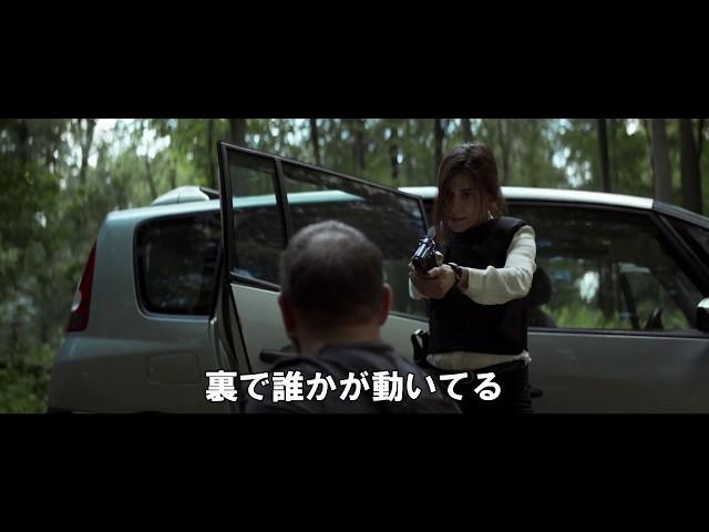 映画『ビヨンド・ザ・ロウ』予告編