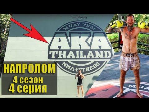 Как попасть в АКА тайланд. Реалити шоу НАПРОЛОМ НИКИТА в AKA THAILAND. Молодежный русский сериал