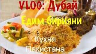 VLOG: ДУБАЙ / Едим бирияни - популярное блюдо в ОАЭ