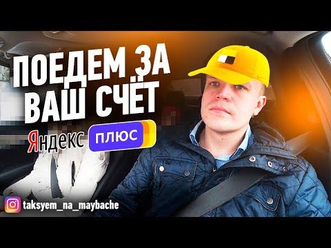 Скидки в Яндекс такси за счет водителя! Бизнес, vip такси / Таксуем на майбахе