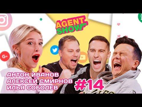 Зашкварный юмор/Закрыть AgentShow/В мире гопников  Трио «Иванов,Смирнов,Соболев»  AgentShow #14