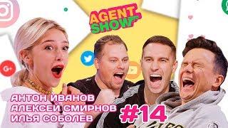Download Зашкварный юмор/Закрыть AgentShow/В мире гопников| Трио «Иванов,Смирнов,Соболев»| AgentShow #14 Mp3 and Videos