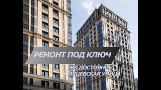 Черновой ремонт в ЖК Достояние | Ярцевская, д. 31