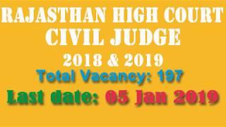 RHC Civil Judge Recruitment 2018 || राजस्थान उच्च न्यायालय में सिविल जज की भर्ती