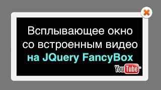 Всплывающее окно со встроенным видео с YouTube на JQuery FancyBox