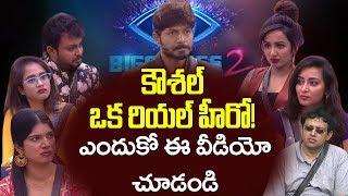 Kaushal Real Facts || Bigg Boss Telugu Season 2 || YOYO Cine Talkies