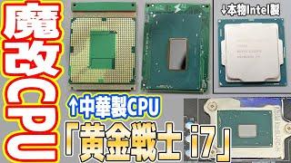 【魔改CPU】中華製CPU「黄金戦士」は動作するのか?【Intel互換】