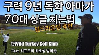 골프 필드라운딩 독학 아마가 70대 싱글치는법(후반) Feat. 최호성 빙의 [CKGOLFBROS] @Wild Turkey Golf Club [최프로를 이겨라]