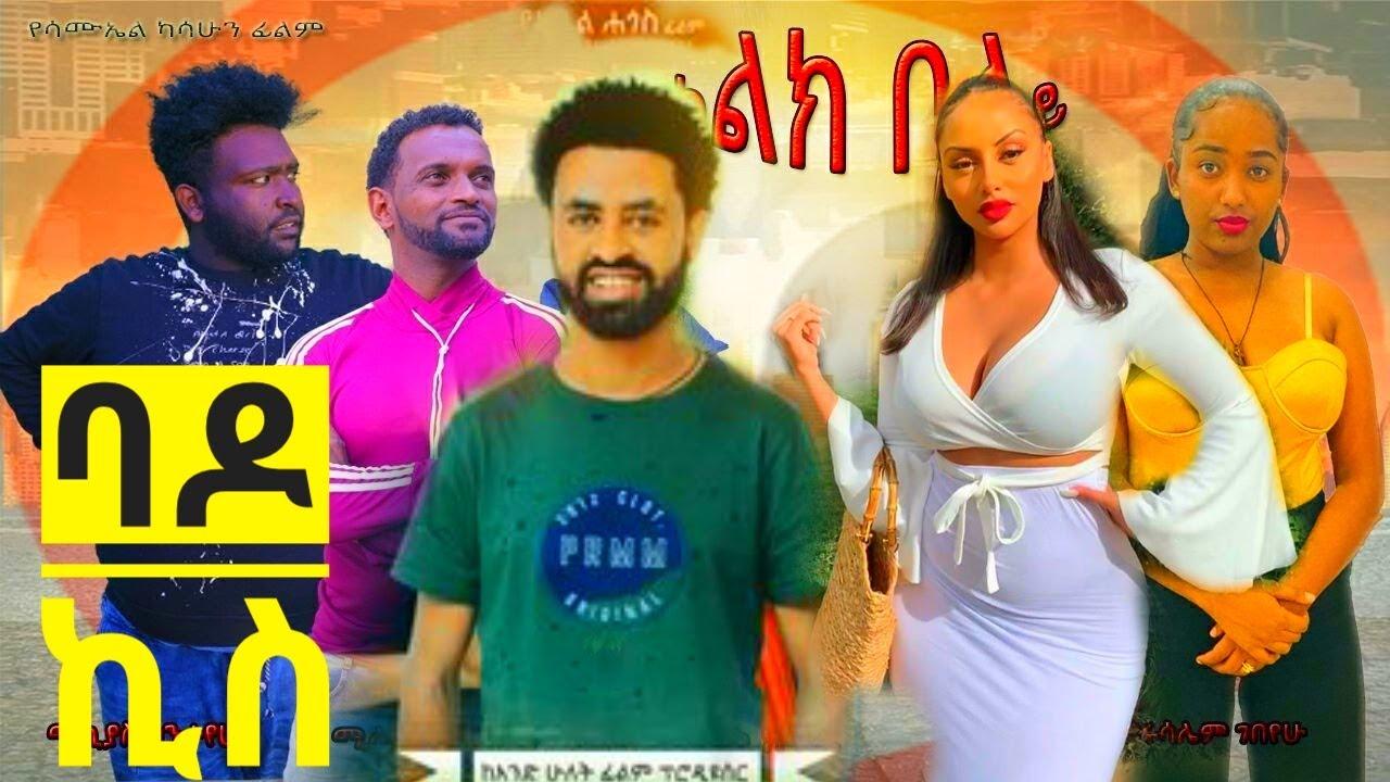 Download ባዶ ኪስ - ETHIOPIAN  movie BADO  2020  full movie