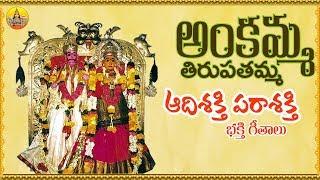 Adi Shakti Parashakti Tirupatamma | Sri Lakshmi Tirupatamma Songs | Ankamma Songs