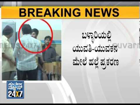 Sanna Pakirappa MP's Son Harassed Students 19 Dec 13 Suvarna News