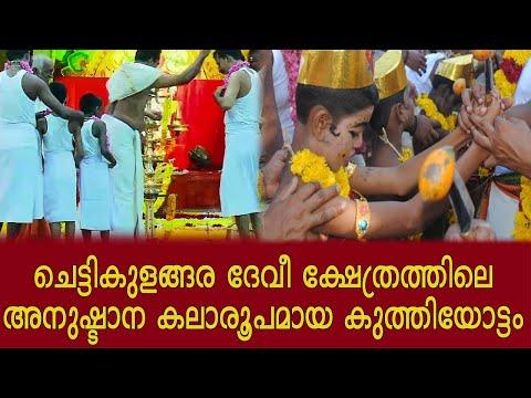 Chettikulangara Kumbha Bharani  Kuthiyottam 2021   Kuthiyottam
