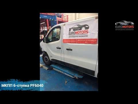 Разборка Renault Trafic | 🚗 Euromotors Авторазборка иномарок