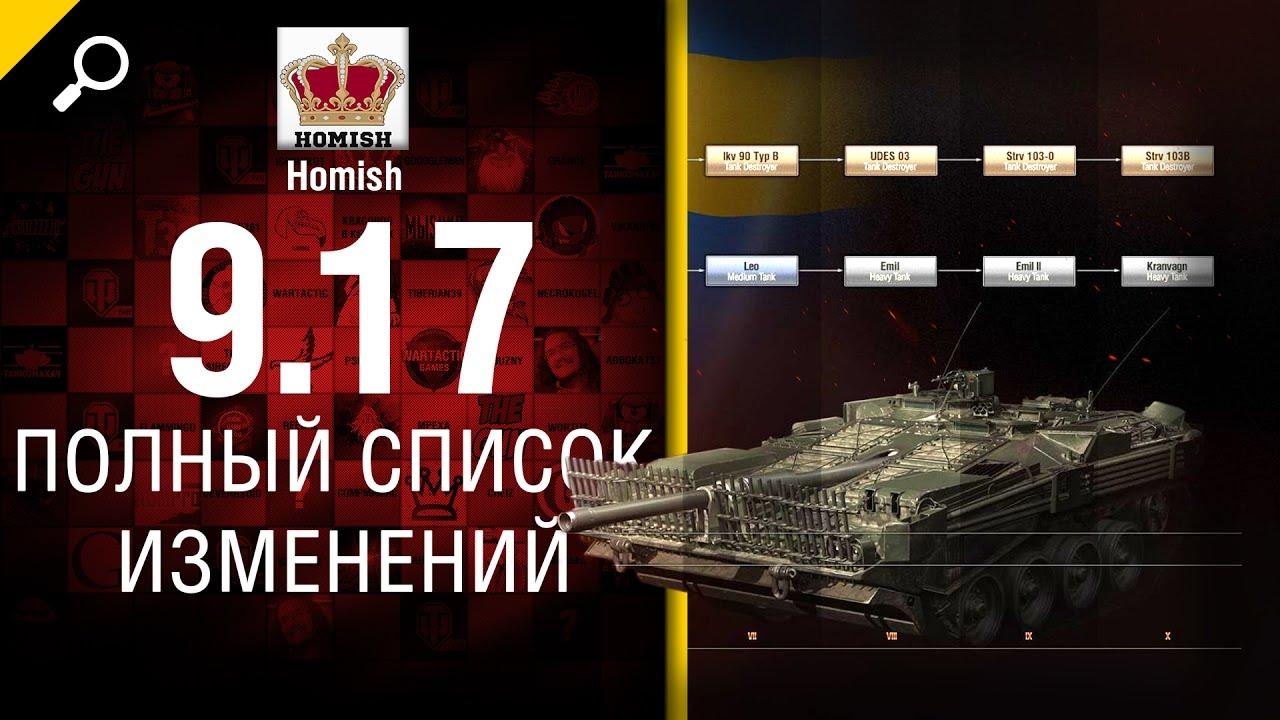 Обновление 9.17 - Полный список изменений - от Homish [World of Tanks]