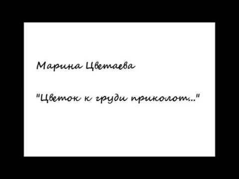 Цветок к груди приколот (Марина Цветаева). Стихи