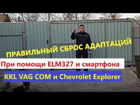 Как правильно сбросить адаптаций при помощи ELM327 и смартфона.  KKL VAG COM и Chevrolet Explorer