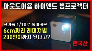 한국 기술력 미쳤다! 6cm 미니빔이 200인치까지 된…